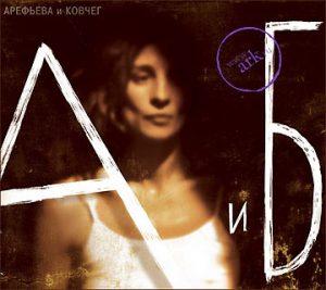 А и Б
