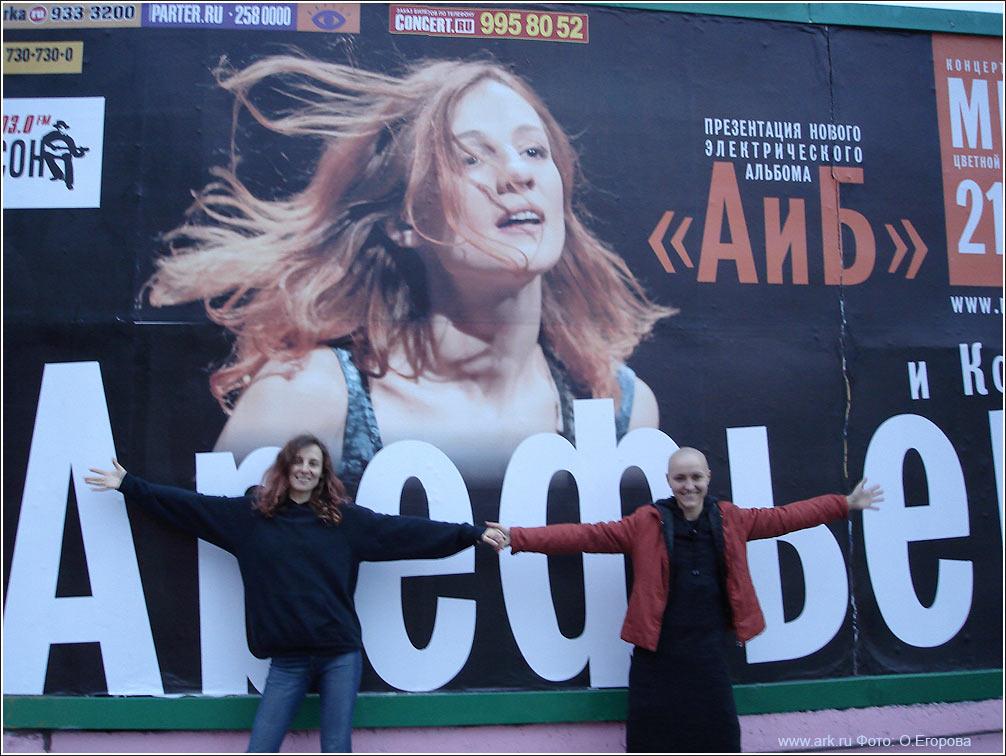 фото Олеси Егоровой, сентябрь 2006