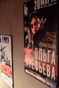 """Ольга Арефьева и """"Ковчег"""". Концерт в Ярославле 20 марта 2016. Фото: Илья Привезенцев"""