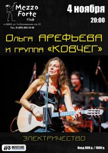 Ольга Арефьева и Ковчег. Афиша концерта в клубе Mezzo Forte (Москва) 4 ноября 2016
