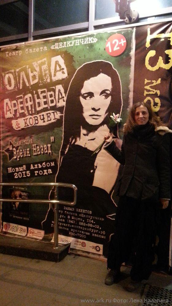 Ольга Арефьева и Ковчег на гастролях, март 2015. Фото: Лена Калагина.
