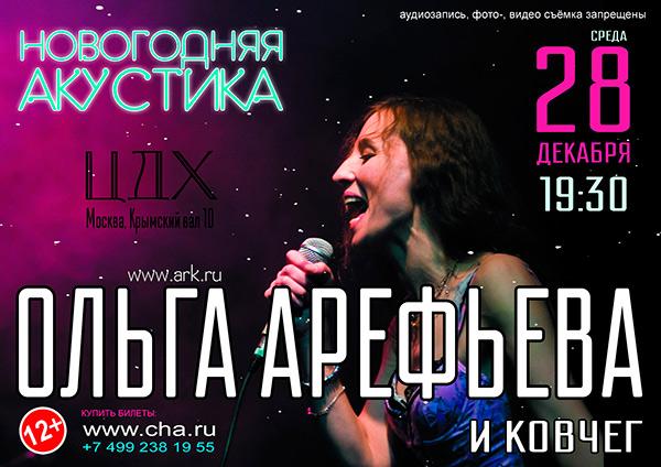 Ольга Арефьева и Ковчег 28 декабря 2016 в ЦДХ (Москва) - Новогодний акустический концерт