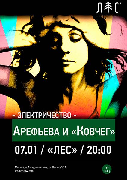 Ольга Арефьева и Ковчег 7 января 2017 - концерт впервые в клубе ЛЕС (Москва)