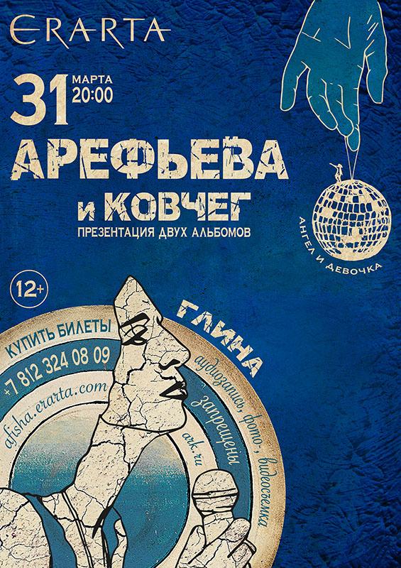 Ольга Арефьева и Ковчег. Афиша концерта в Петербурге 31 марта 2017