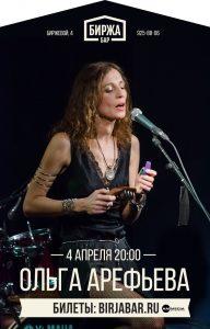 Ольга Арефьева. Афиша концерта в Биржа баре (Санкт-Петербург) 4 апреля 2017