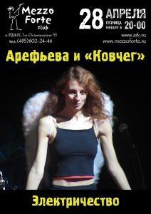 Ольга Арефьева и Ковчег. Афиша концерта в клубе Меццо-Форте (Москва) 28 апреля 2017