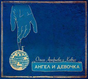 Ольга Арефьева и Ковчег - альбом АНГЕЛ И ДЕВОЧКА (2017)