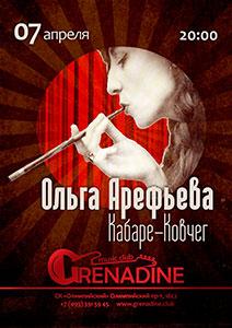 Ольга Арефьева и Кабаре-Ковчег в клубе Гренадин (Москва) 7 апреля 2017