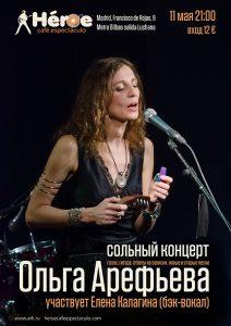 Ольга Арефьева. Афиша сольного концерта в Мадриде 11 мая 2017