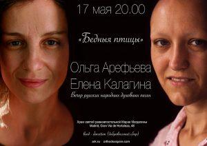 Ольга Арефьева. Афиша вечера народных духовных песен в Мадриде 17 мая 2017
