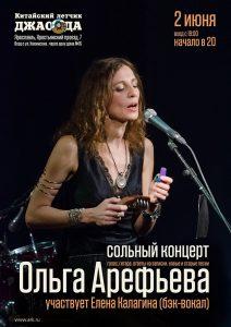 Афиша сольного концерта Ольги Арефьевой в Ярославле 2 июня 2017