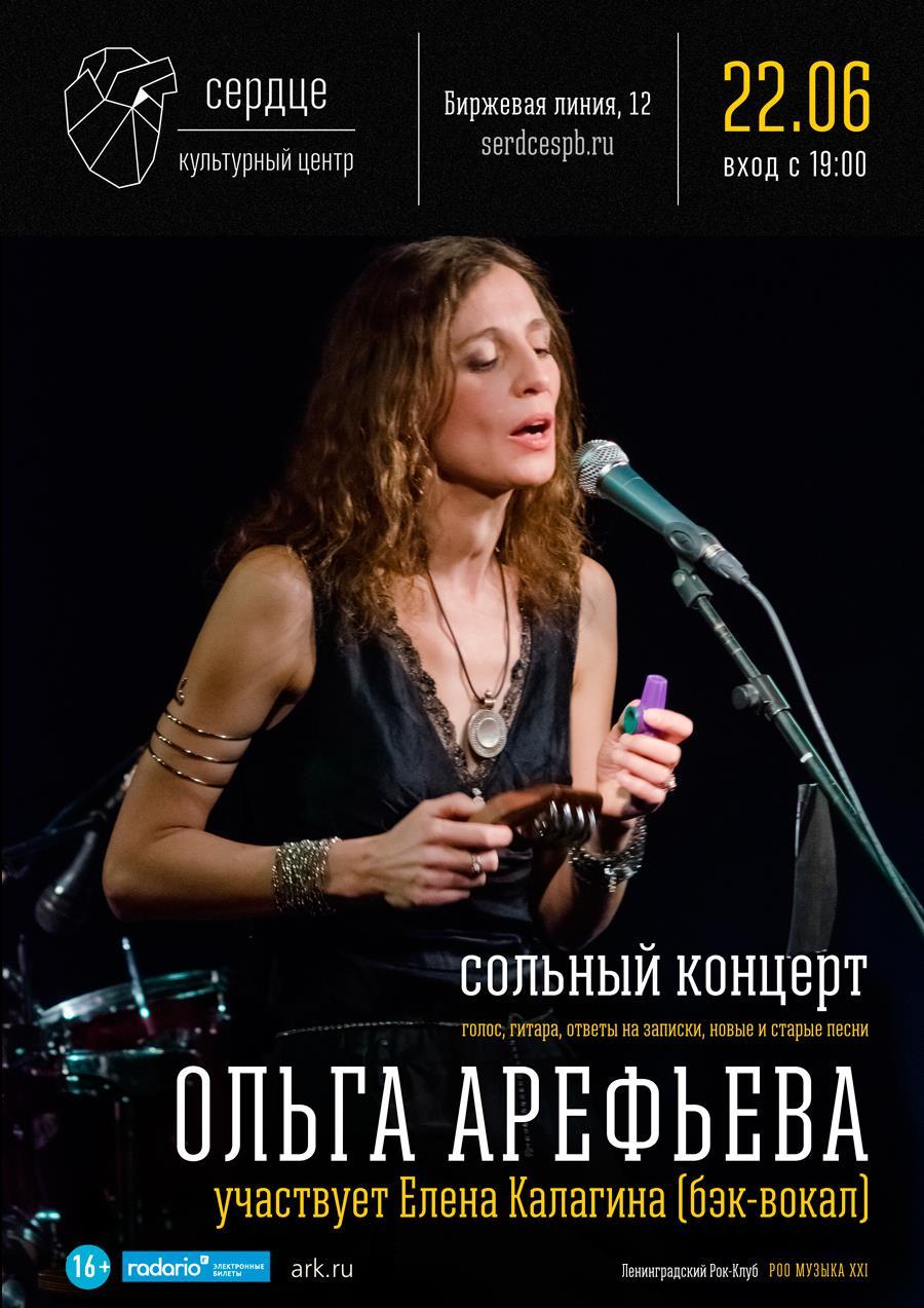 Ольга Арефьева 22 июня 2017 в Петербурге - сольный концерт в новом клубе Сердце