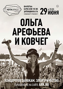 Ольга Арефьева и Ковчег в клубе Yotaspace 29 июня 2017 - большой концерт по заявкам