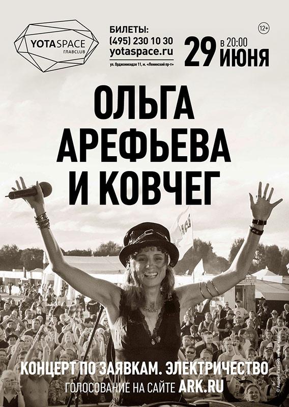 Ольга Арефьева и Ковчег в клубе Yotaspace (Москва) 29 июня 2017 - большой электрический концерт по заявкам