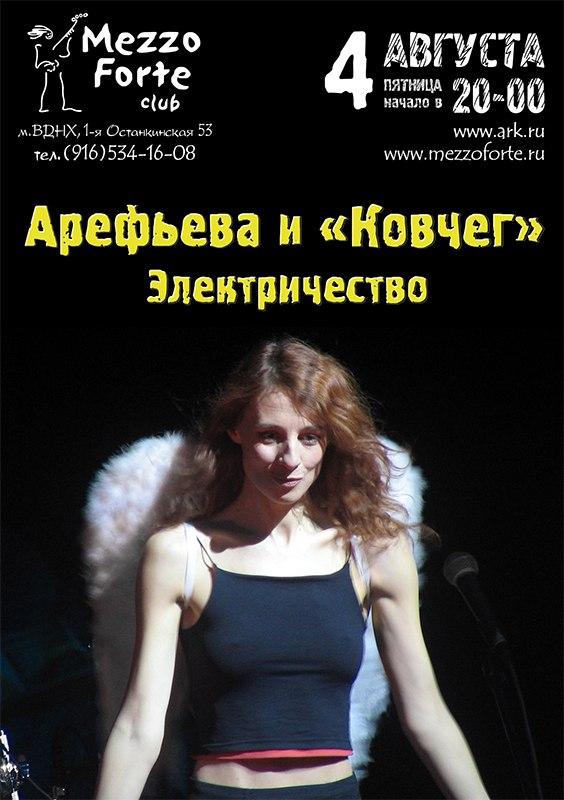 Ольга Арефьева и Ковчег. Афиша концерта 4 августа 2017 в клубе Меццо-Форте (Москва)