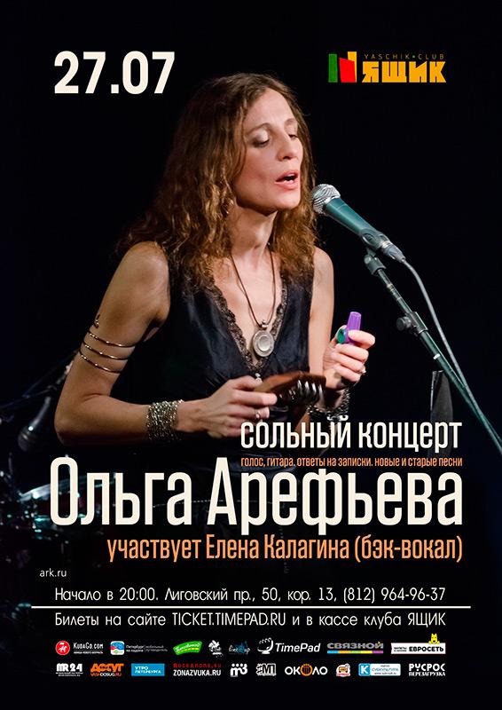 Ольга Арефьева 27 июля 2017 в Петербурге - сольный концерт в клубе Ящик