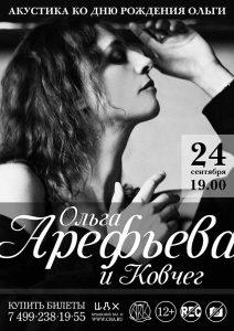 Ольга Арефьева и Ковчег. Афиша акустического концерта ко дню рождения Ольги 24 сентября 2017 в ЦДХ (Москва)