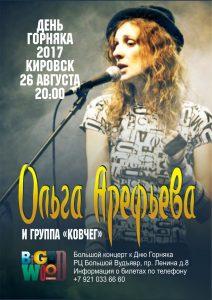 Ольга Арефьева и Ковчег. Афиша концерта в Кировске 26 августа 2017
