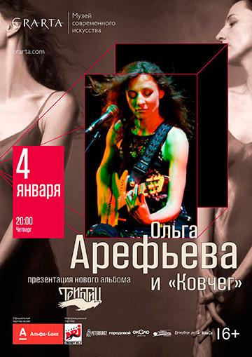Ольга Арефьева и Ковчег. Афиша концерта Петербурге 4 января 2018