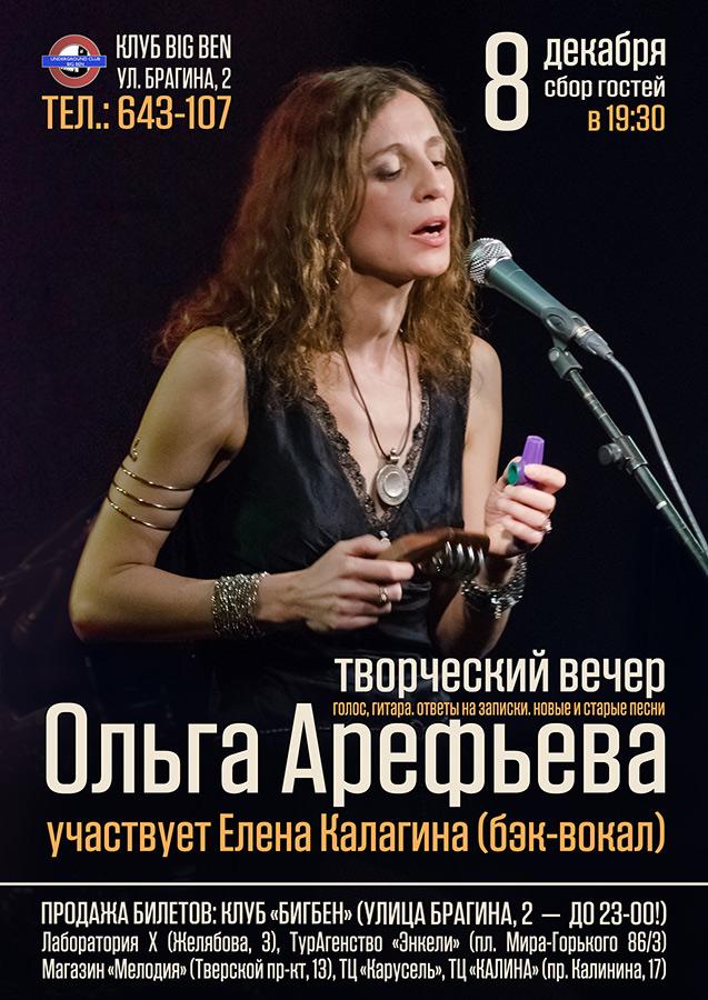 Ольга Арефьева. Афиша сольного концерта в Твери 8 декабря 2017