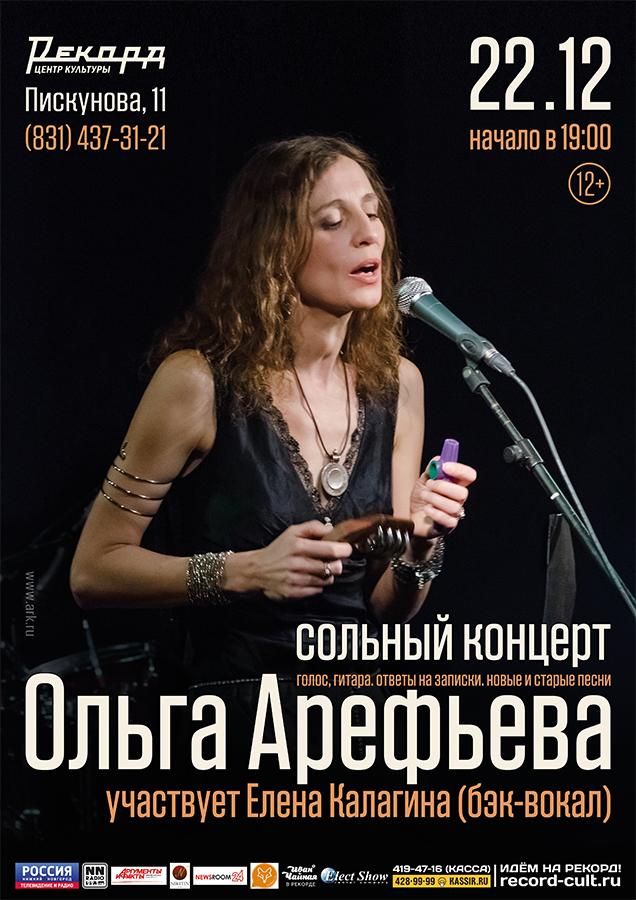 Ольга Арефьева. Афиша сольного концерта в Нижнем Новгороде 22 декабря 2017