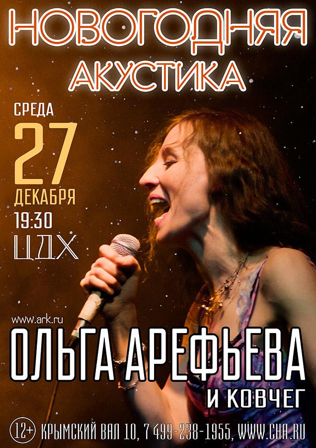 Ольга Арефьева и Ковчег. Афиша новогоднего концерта в ЦДХ (Москва) 27 декабря 2017