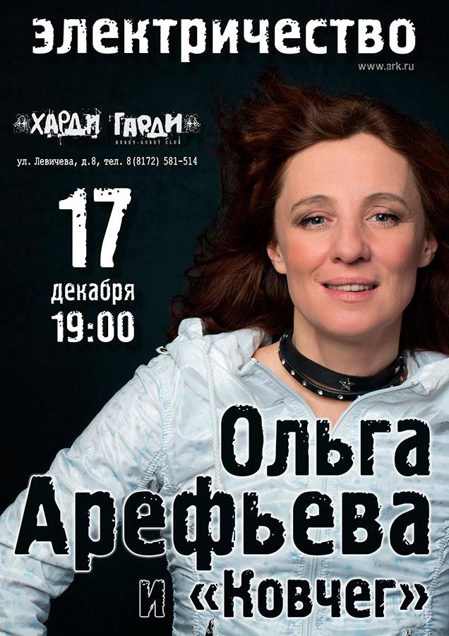 Ольга Арефьева и Ковчег. Афиша концерта в Вологде 17 декабря 2017