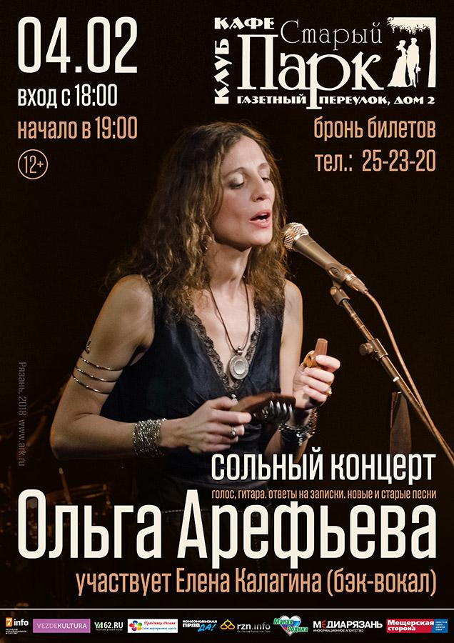Ольга Арефьева. Афиша сольного концерта в Рязани 4 февраля 2018