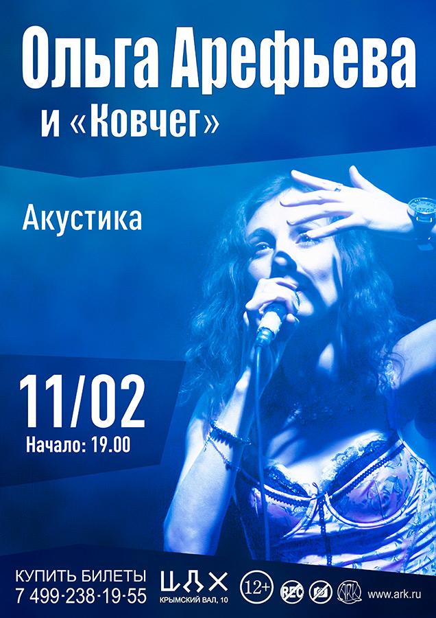 Ольга Арефьева и Ковчег. Афиша концерта в ЦДХ 11 февраля 2018