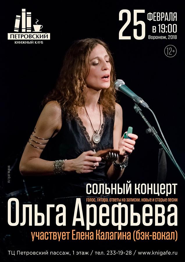 Ольга Арефьева. Афиша сольного концерта в Воронеже 25 февраля 2018