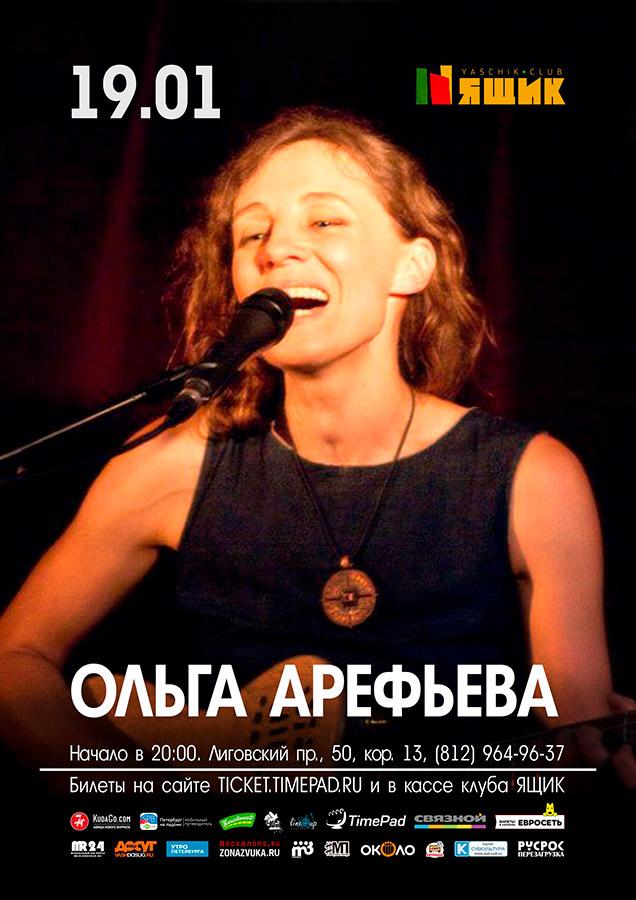 Ольга Арефьева. Афиша сольного концерта в Петербурге в клубе Ящик 19 января 2018