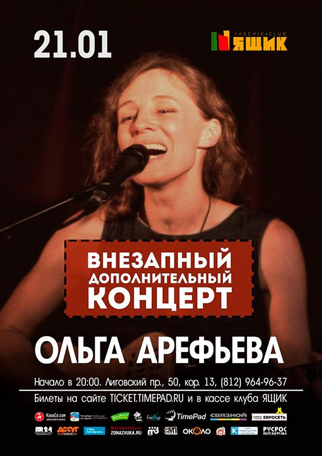 Ольга Арефьева. Афиша сольного концерта в Петербурге 21 января 2018