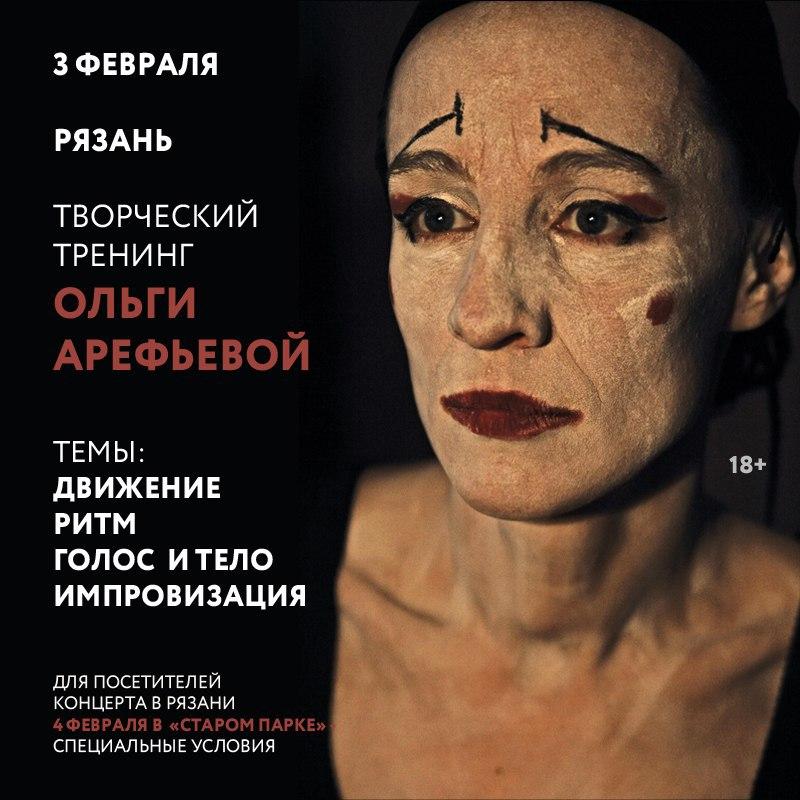 Ольга Арефьева. Афиша тренинга в Рязани 3 февраля 2018