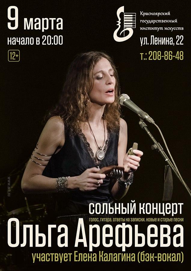 Ольга Арефьева. Афиша сольного концерта в Красноярске 9 марта 2018