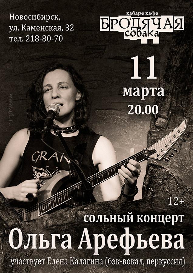 Ольга Арефьева. Афиша сольного концерта в Новосибирске 11 марта 2018