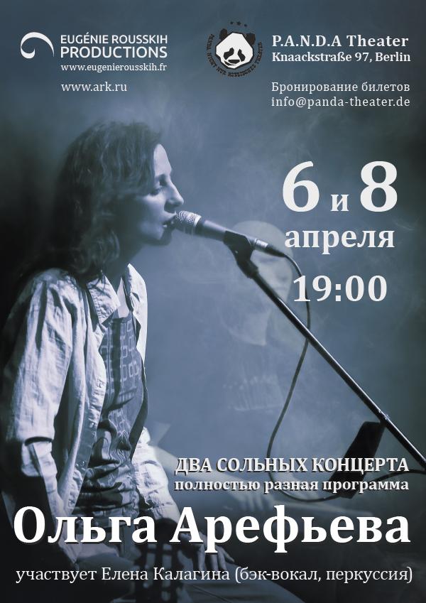 Ольга Арефьева. Афиша сольных концертов в Берлине 6 и 8 апреля 2018