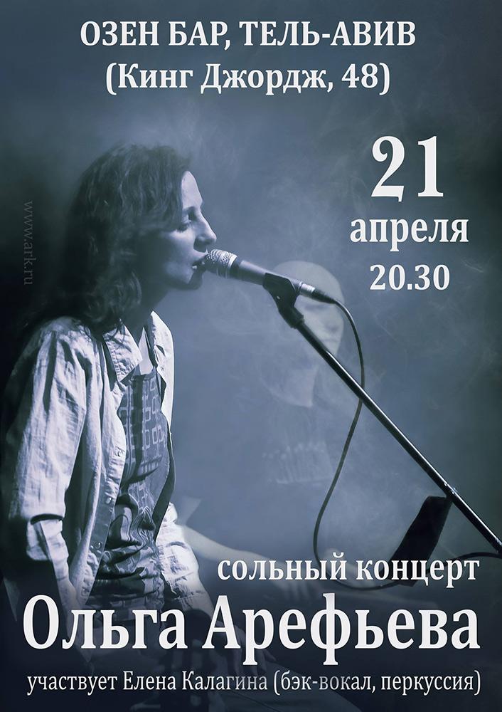 Ольга Арефьева. Афиша сольного концерта в Тель-Авиве 21 апреля 2018