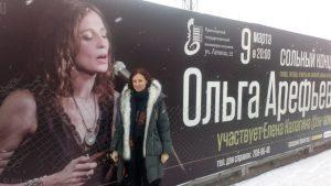 Сольный концерт Ольги Арефьевой в Красноярске 9 марта 2018