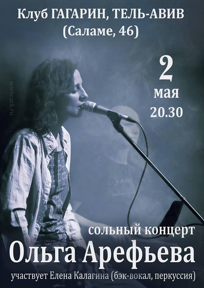 Ольга Арефьева. Афиша сольного концерта в Тель-Авиве 2 мая 2018