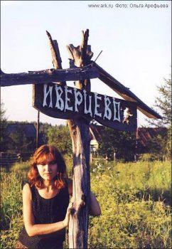 Фото Ольги Арефьевой (лето 2000)