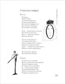 Иноходец. Книга стихов Ольги Арефьевой.