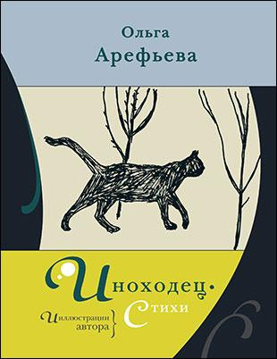 Ольга Арефьева. ''Иноходец''. Книга стихов (2014). Изд-во LIVEBOOK