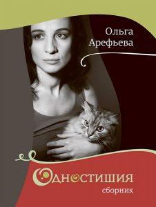 Ольга Арефьева. ''Одностишия. Сборник'' (2016). Изд-во LIVEBOOK