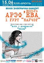 Ольга Арефьева и Ковчег. Афиша концерта в Минске 15 июня 2017