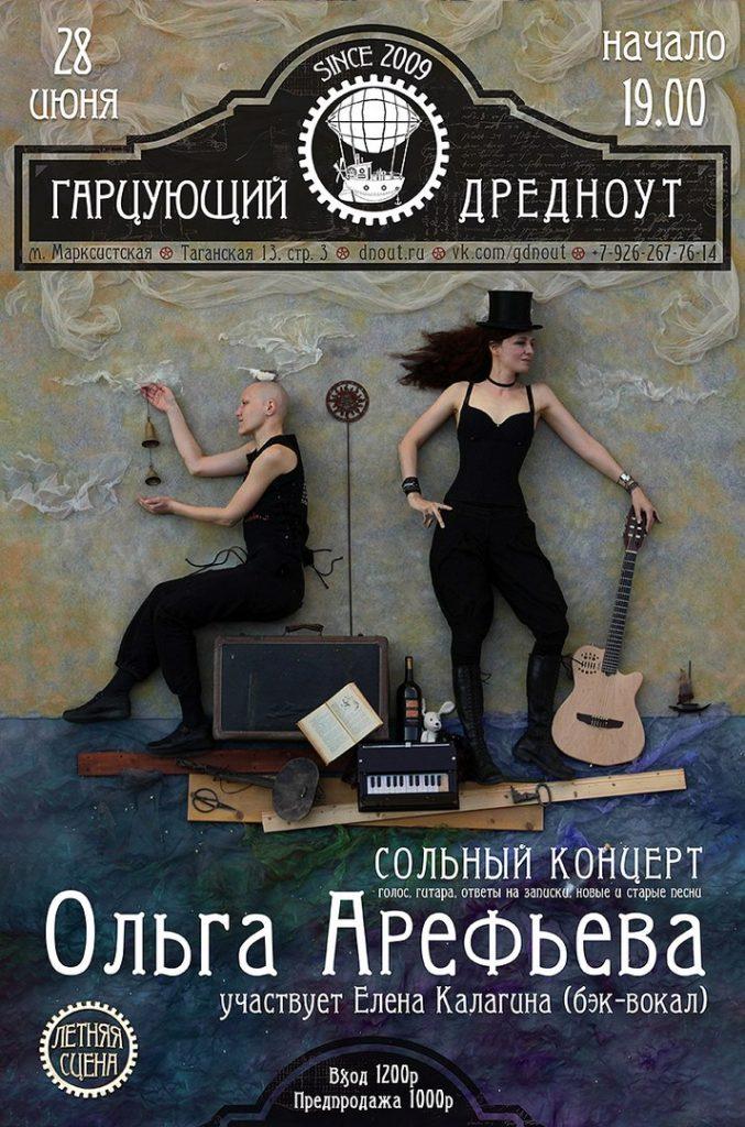 Сольный концерт Ольги Арефьевой 28 июня 2018 в Москве