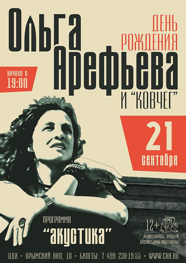 Ольга Арефьева и Ковчег 21 сентября 2018 - большой акустический концерт ко дню рождения Ольги в ЦДХ (Москва)
