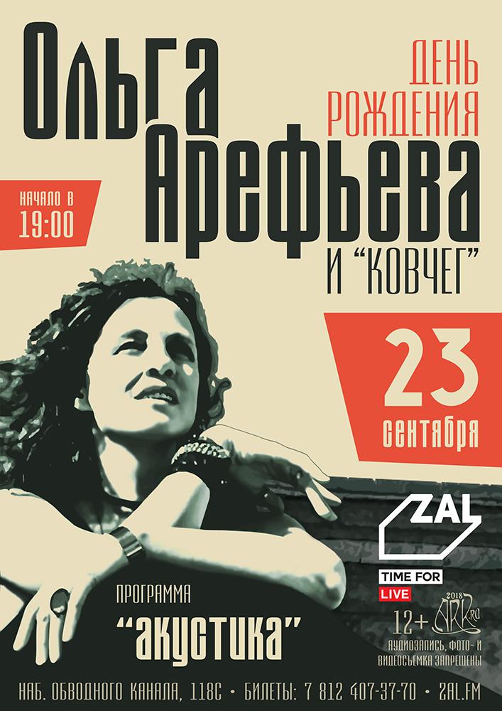 Ольга Арефьева и Ковчег. Афиша концерта в Петербурге 23 сентября 2018