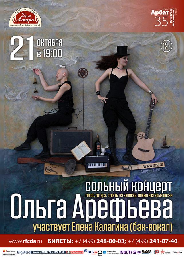 Ольга Арефьева. Афиша сольного концерта в Доме Актёра (Москва) 21 октября 2018
