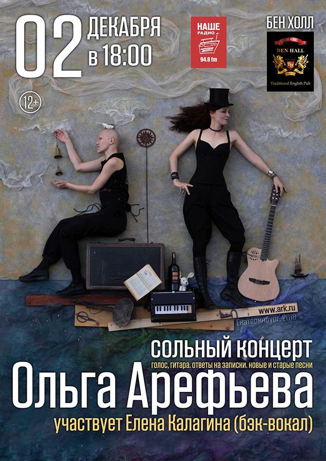 Ольга Арефьева. Афиша сольного концерта в Екатеринбурге 2 декабря 2018