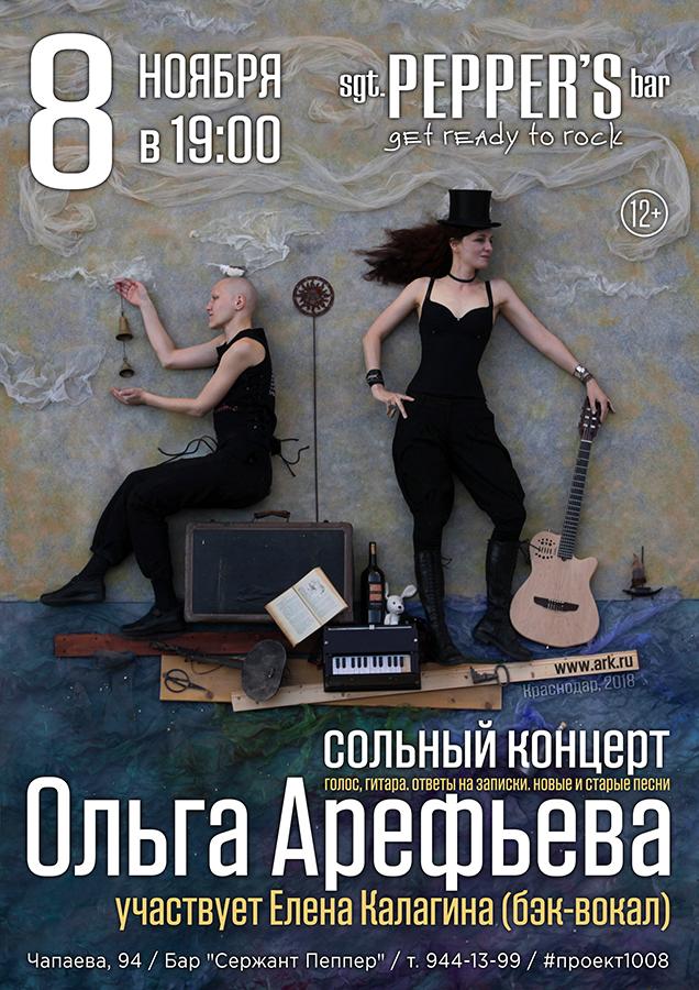 Ольга Арефьева. Афиша сольного концерта в Краснодаре 8 ноября 2018